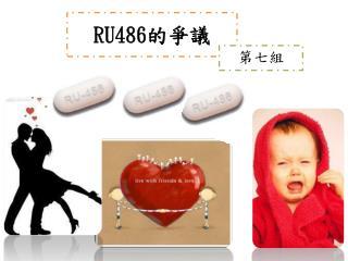 RU486 的爭議