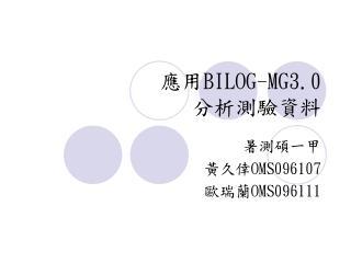 應用 BILOG-MG3.0 分析測驗資料