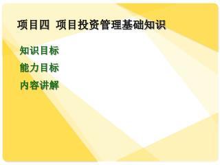 项目四 项目投资管理基础知识