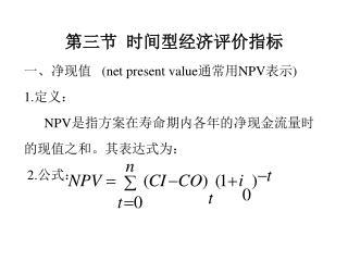 第三节  时间型经济评价指标 一、净现值    (net present value 通常用 NPV 表示 )  1. 定义: