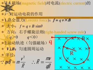§4. 磁场 ( magnetic field ) 对电流 ( electric current ) 的作用 一 . 对运动电荷的作用