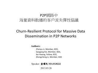 P2P網路 中 海量資料散播的客戶 流失 彈性 協議