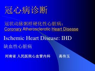 冠心病诊断 冠状动脉粥样硬化性心脏病: Coronary  Atherosclerotic  Heart Disease