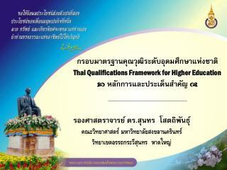 กรอบมาตรฐานคุณวุฒิระดับอุดมศึกษาแห่งชาติ Thai Qualifications Framework for Higher Education