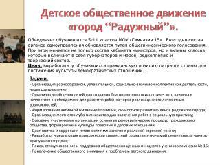 """Детское общественное движение «город  """" Радужный """" »."""
