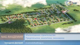 Малоэтажное  строительство Предпосылки , аналитика,  экономика