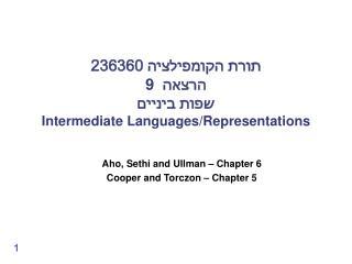 תורת הקומפילציה 236360 הרצאה 9 שפות ביניים  Intermediate Languages/Representations