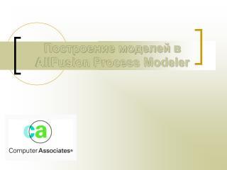 Построение моделей  в  AllFusion Process Modeler