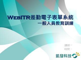 WebITR 差勤電子表單系統 一般人員教育訓練