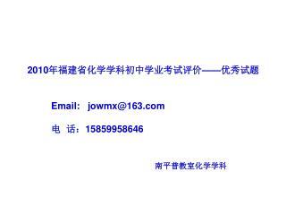 2010 年福建省化学学科初中学业考试评价 —— 优秀试题