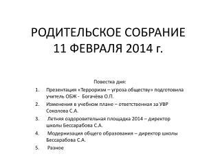 РОДИТЕЛЬСКОЕ СОБРАНИЕ 11 ФЕВРАЛЯ 2014 г.