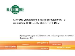 Система управления взаимоотношениями  с клиентами  НПФ  «БЛАГОСОСТОЯНИЕ»