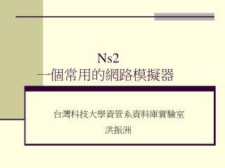 Ns2    一個常用的網路模擬器