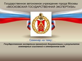 Государственное автономное учреждение города Москвы «МОСКОВСКАЯ ГОСУДАРСТВЕННАЯ ЭКСПЕРТИЗА»