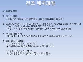 컴파일 작업 리소스 카피  	- copy_runloc.bat, copy_share.bat , copy_xtrap.bat( Xtrap 경우 )