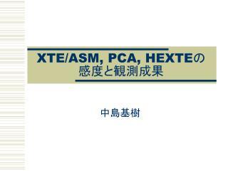 XTE/ASM, PCA, HEXTE の感度と観測成果