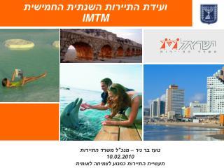 ועידת התיירות השנתית החמישית IMTM