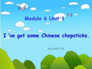 I 've got some Chinese chopsticks.
