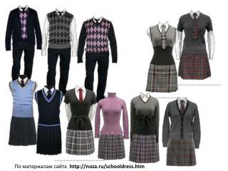 По материалам сайта   noza.ru/schooldress.htm