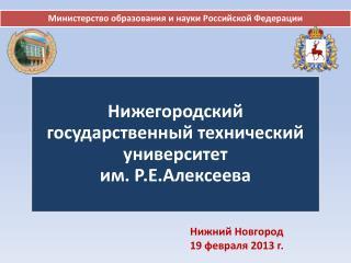 Нижний Новгород 19  февраля 2013 г.