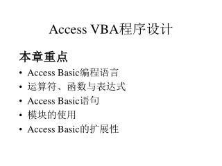 Access VBA 程序设计
