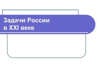 Задачи России  в  XXI  веке