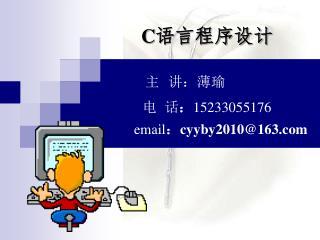 主  讲:薄瑜            电  话 : 15233055176                     email : cyyby2010@163