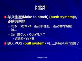 Make to stock push system  vs.    Coca Cola   POS pull system