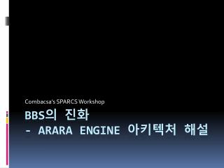 BBS 의 진화 -  ARAra  Engine  아키텍처 해설