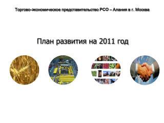 Торгово- э кономическое представительство  РСО  – Алания в г. Москва