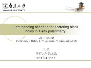 Light bending scenario for accreting black holes in X-ray polarimetry