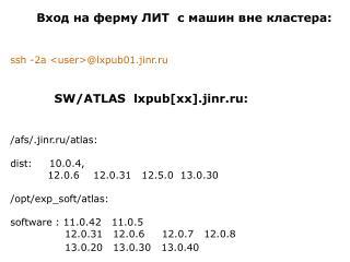 Вход на ферму ЛИТ  с машин вне кластера: ssh -2a <user>@lxpub01.jinr.ru