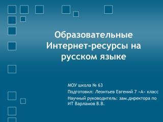 Образовательные Интернет-ресурсы на русском языке