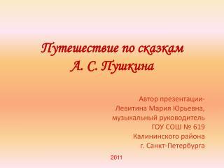 Путешествие по сказкам  А. С. Пушкина