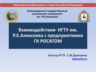 Ректор НГТУ  С.М.Дмитриев nntu.ru