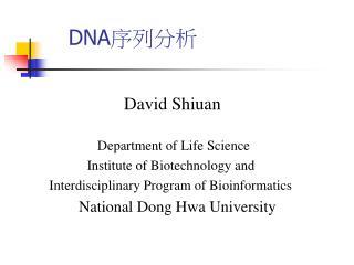 DNA 序列分析