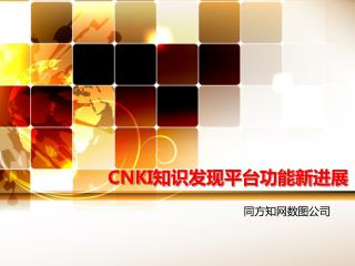 CNKI 知识发现平台功能新进展