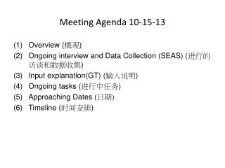 Meeting Agenda 10-15-13