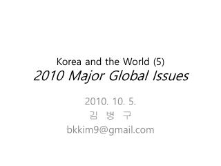 Korea and the World (5) 2010 Major Global Issues