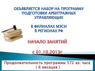 НАЧАЛО ЗАНЯТИЙ с 01.10.2013г