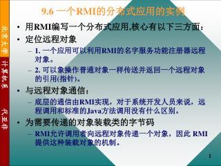 9.6  一个 RMI 的分布式应用的实例