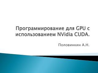 Программирование для  GPU  с использованием  NVidia  CUDA.