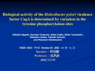 14428–14433    PNAS   October 29 , 2002    vol. 99   no. 22 Speaker :林冠勳 Professor :吳夙欽 2002/11/05