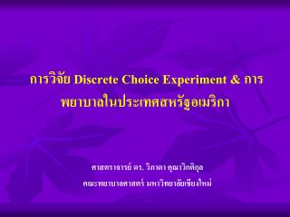 การวิจัย  Discrete Choice Experiment  & การพยาบาลในประเทศสหรัฐอเมริกา