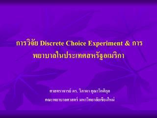 ????????  Discrete Choice Experiment  & ?????????????????????????????