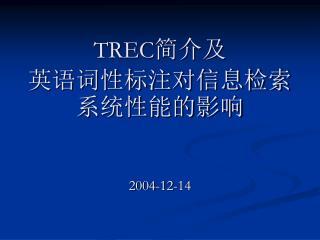 TREC 简介及 英语词性标注对信息检索系统性能的影响