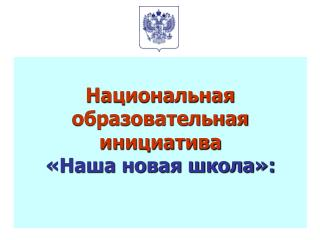 Национальная образовательная инициатива «Наша новая школа»: