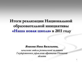Итоги реализации Национальной образовательной инициативы «Наша новая школа»  в 2011 году