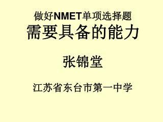 做好 NMET 单项选择题 需要具备的能力 张锦堂 江苏省东台市第一中学