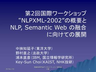 """第 2 回国際ワークショップ"""" NLPXML-2002"""" の概要と NLP, Semantic Web  の融合に向けての展開"""